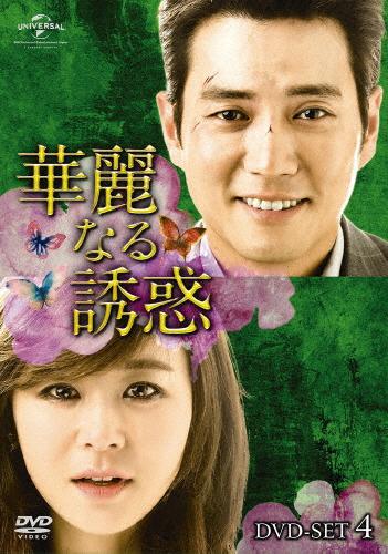 【送料無料】華麗なる誘惑 DVD-SET4/チュ・サンウク[DVD]【返品種別A】