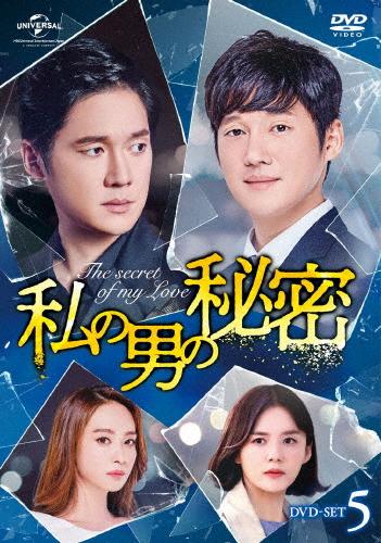 【送料無料】私の男の秘密 DVD-SET5/ソン・チャンウィ[DVD]【返品種別A】