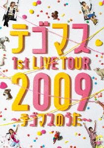 【送料無料】テゴマス 1st LIVE TOUR 2009~テゴマスのうた~(通常仕様)/テゴマス[DVD]【返品種別A】
