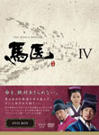 大割引 【送料無料 BOX】馬医 DVD BOX IV DVD/チョ・スンウ[DVD]【返品種別A】, BRICBLOC-PLOT:6985c0ee --- canoncity.azurewebsites.net