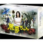 【送料無料】[枚数限定]悪夢ちゃん DVD-BOX/北川景子[DVD]【返品種別A】