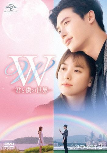 【送料無料】W -君と僕の世界- DVD SET2(お試しBlu-ray付き)/イ・ジョンソク[DVD]【返品種別A】