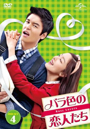 【送料無料】バラ色の恋人たち DVD-SET4/イ・ジャンウ[DVD]【返品種別A】