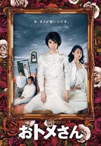 【送料無料】おトメさん DVD-BOX/黒木瞳[DVD]【返品種別A】