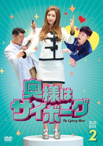 【送料無料】奥様はサイボーグ DVD-BOX2/ヤン・ドングン[DVD]【返品種別A】