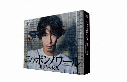 【送料無料】ニッポンノワール-刑事Yの反乱- DVD-BOX/賀来賢人[DVD]【返品種別A】