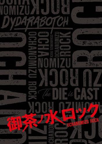 【送料無料】御茶ノ水ロック(Blu-ray-BOX)/佐藤流司[Blu-ray]【返品種別A】