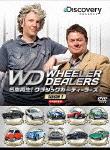【送料無料】名車再生!クラシックカー・ディーラーズ DVD-BOX/趣味[DVD]【返品種別A】