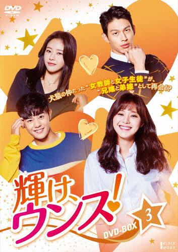 【送料無料】輝け、ウンス! DVD-BOX3/イ・ヨンウン[DVD]【返品種別A】