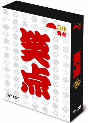 【送料無料】[枚数限定]笑点 宴 -放送50周年完全保存版- DVD-BOX/TVバラエティ[DVD]【返品種別A】