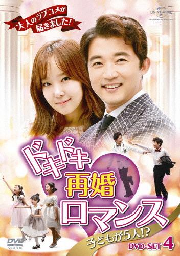 【送料無料】ドキドキ再婚ロマンス ~子どもが5人!?~ DVD-SET4/アン・ジェウク[DVD]【返品種別A】
