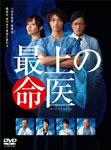 【送料無料】最上の命医 DVD-BOX/斎藤工[DVD]【返品種別A】