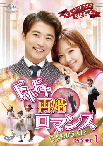 【送料無料】ドキドキ再婚ロマンス ~子どもが5人!?~ DVD-SET1/アン・ジェウク[DVD]【返品種別A】