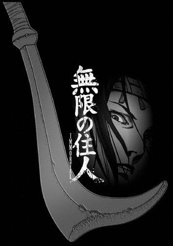 【送料無料】アニメ「無限の住人-IMMORTAL-」Blu-rayBOX下巻/アニメーション[Blu-ray]【返品種別A】