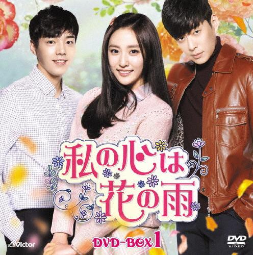 【送料無料】私の心は花の雨 DVD-BOX1/ナ・ヘリョン[DVD]【返品種別A】