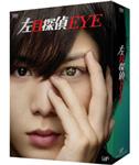 【送料無料】左目探偵EYE DVD-BOX/山田涼介[DVD]【返品種別A】