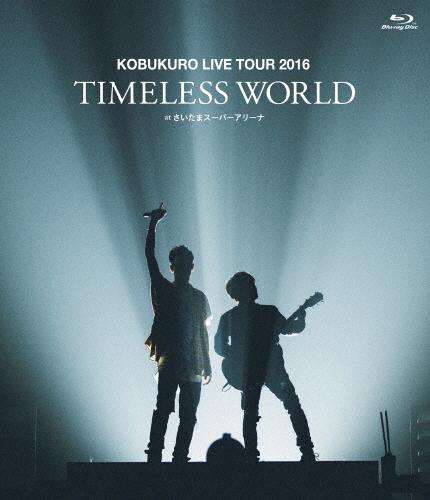 """【送料無料】KOBUKURO LIVE TOUR 2016""""TIMELESS WORLD"""