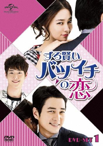 【送料無料】ずる賢いバツイチの恋 DVD SET1/チュ・サンウク[DVD]【返品種別A】