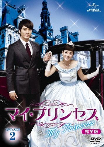 【送料無料】マイ・プリンセス 完全版 DVD-SET 2/ソン・スンホン[DVD]【返品種別A】