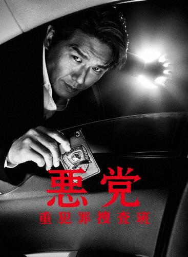 【送料無料】悪党~重犯罪捜査班 DVD-BOX/高橋克典[DVD]【返品種別A】