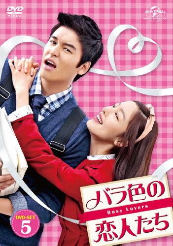 【送料無料】バラ色の恋人たち DVD-SET5/イ・ジャンウ[DVD]【返品種別A】