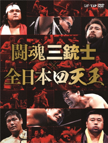 【送料無料】闘魂三銃士×全日本四天王DVD-BOX/プロレス[DVD]【返品種別A】