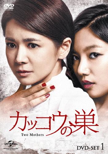 【送料無料】カッコウの巣 DVD-SET1/チャン・ソヒ[DVD]【返品種別A】
