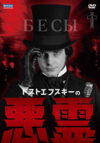 【送料無料】ドストエフスキーの悪霊/マクシム・マトヴェーエフ[DVD]【返品種別A】