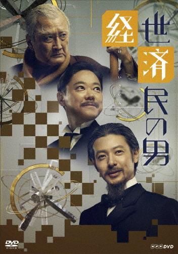 【送料無料】経世済民の男 DVD-BOX/オダギリジョー[DVD]【返品種別A】