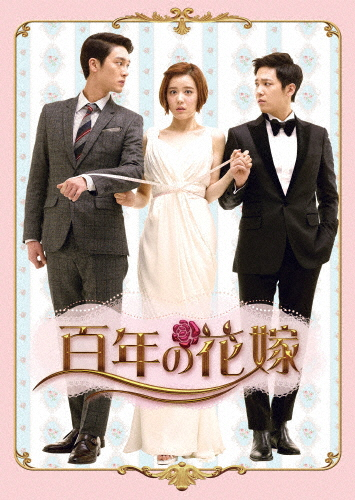 【送料無料】百年の花嫁 韓国未放送シーン追加特別版 DVD-BOX2/イ・ホンギ[DVD]【返品種別A】