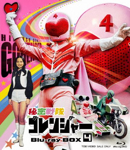 【送料無料】秘密戦隊ゴレンジャー Blu-ray BOX 4/誠直也[Blu-ray]【返品種別A】