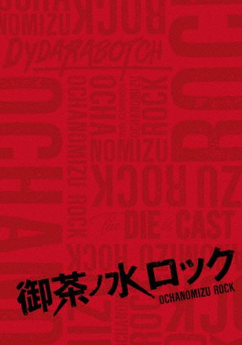【送料無料】御茶ノ水ロック(DVD-BOX)/佐藤流司[DVD]【返品種別A】
