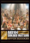 大人気新作 【送料無料】AKB104選抜メンバー組閣祭り/AKB48[DVD]【返品種別A】, ヒガシイチキチョウ:fea0f295 --- claudiocuoco.com.br