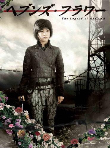 【送料無料】ヘブンズ・フラワー/川島海荷[DVD]【返品種別A】