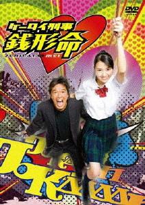 【送料無料】ケータイ刑事 銭形命 DVD-BOX/岡本あずさ[DVD]【返品種別A】