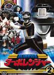【送料無料】高速戦隊ターボレンジャー VOL.2/特撮(映像)[DVD]【返品種別A】
