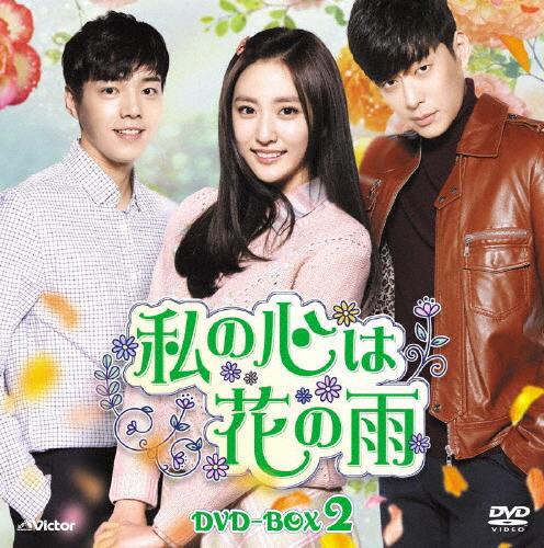 【送料無料】私の心は花の雨 DVD-BOX2/ナ・ヘリョン[DVD]【返品種別A】