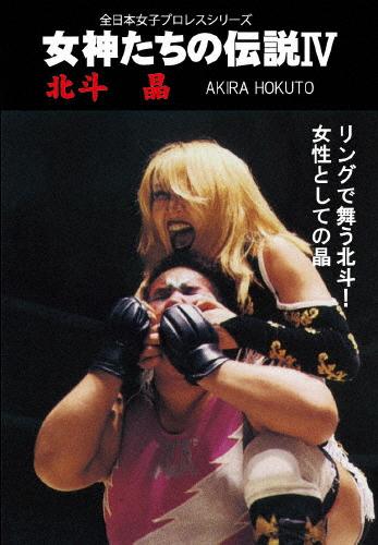 【送料無料】女神たちの伝説IV 北斗晶/北斗晶[DVD]【返品種別A】