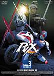 【送料無料】仮面ライダーBLACK RX VOL.3/倉田てつを[DVD]【返品種別A】