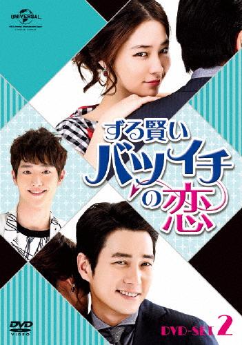 【送料無料】ずる賢いバツイチの恋 DVD SET2/チュ・サンウク[DVD]【返品種別A】