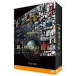 【送料無料 新・映像の世紀】NHKスペシャル 新・映像の世紀 DVD-BOX/ドキュメント[DVD]【返品種別A】, Dormi Fanny 洋服と雑貨のお店:65445c35 --- sunward.msk.ru