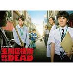【送料無料】玉川区役所 OF THE DEAD DVD BOX/林遣都[DVD]【返品種別A】