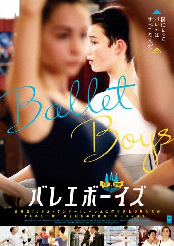 【送料無料】バレエボーイズ/ルーカス・ビヨルンボー・ブレンツロド[DVD]【返品種別A】
