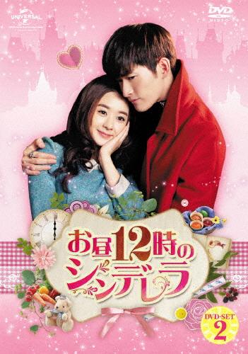 【送料無料】お昼12時のシンデレラ DVD-SET2/チャン・ハン[DVD]【返品種別A】