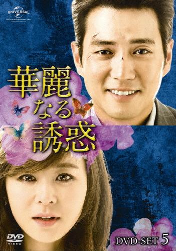 【送料無料】華麗なる誘惑 DVD-SET5/チュ・サンウク[DVD]【返品種別A】