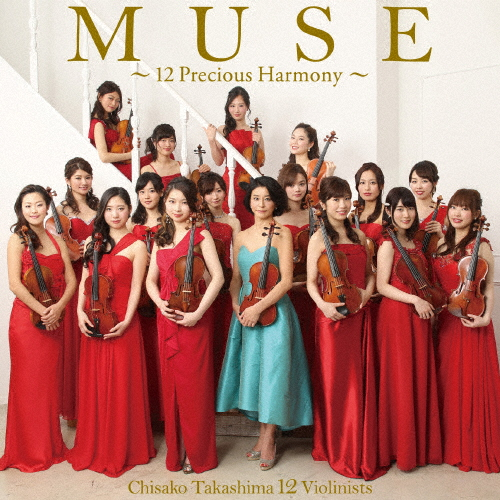 【送料無料】MUSE~12 Precious Harmony~(DVD付)/高嶋ちさ子 12人のヴァイオリニスト[CD+DVD]【返品種別A】