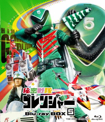 【送料無料】秘密戦隊ゴレンジャー Blu-ray BOX 5/誠直也[Blu-ray]【返品種別A】