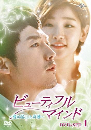 【送料無料】ビューティフル・マインド~愛が起こした奇跡~ DVD-SET1/チャン・ヒョク[DVD]【返品種別A】