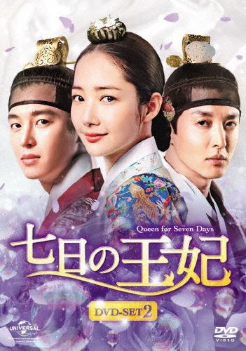【送料無料】七日の王妃 DVD-SET2【特典DVD付】/パク・ミニョン[DVD]【返品種別A】