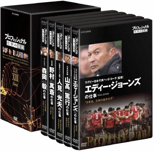 【送料無料】プロフェッショナル 仕事の流儀 DVD BOX XIII/森岡毅[DVD]【返品種別A】